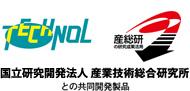 国立研究開発法人産業技術総合研究所との共同開発