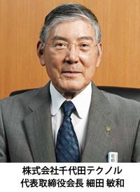株式会社千代田テクノル代表取締役会長 細田敏和