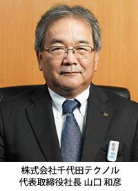 株式会社千代田テクノル代表取締役社長 山口 和彦