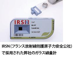 IRSNガラス線量計
