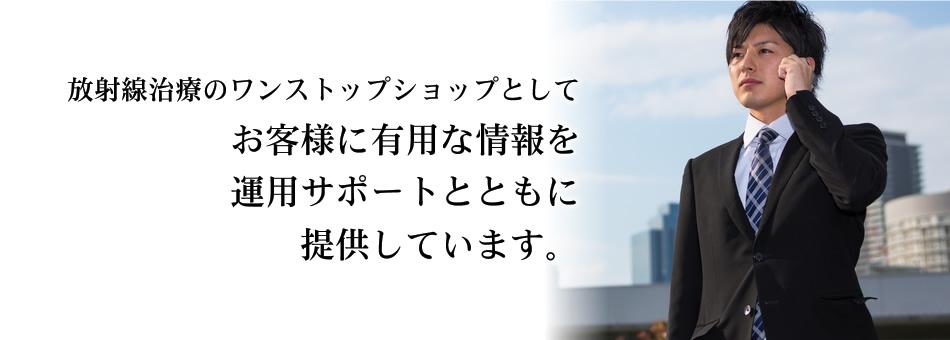 医療機器事業|千代田テクノル