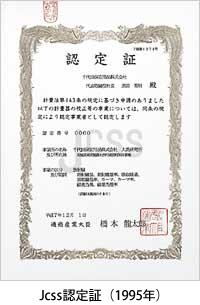 Jcss認定証(1995年)