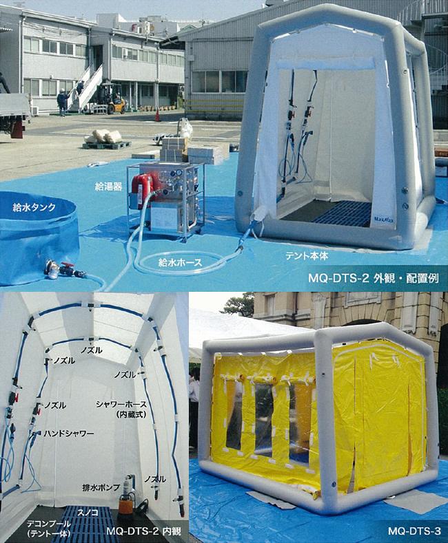 除染シャワーテントシステム