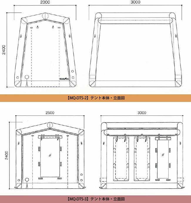 テント本体・立面図