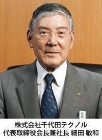 株式会社千代田テクノル代表取締役会長 兼 社長 細田敏和