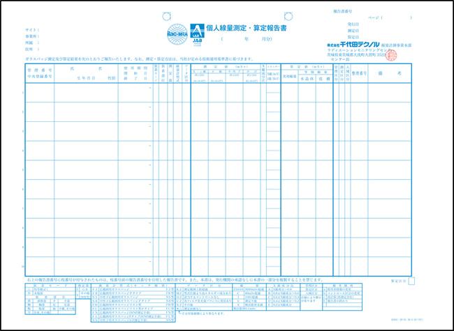 【様式6】個人線量測定・算定報告書(測定・算定実施場所:ラディエーションモニタリングセンター版)