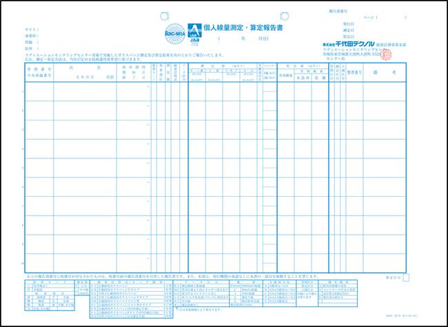 【様式6】個人線量測定・算定報告書(測定・算定実施場所:ラディエーションモニタリングセンター青森版)