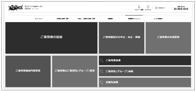 トップ画面(画像イメージ)