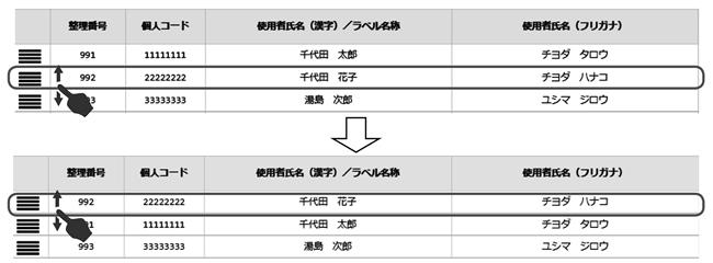 ガラスバッジWebサービスご使用者表示の順番変更 (画像イメージ)