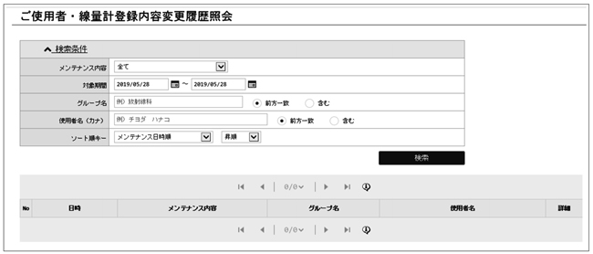 ご使用者・線量計登録内容変更履歴照会 (画面イメージ)