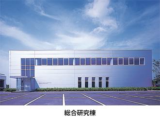 総合研究棟(外観画像)